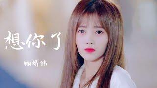 想你了-鞠婧祎(原唱)MV版 Chinese love Song🎵Chinese drama