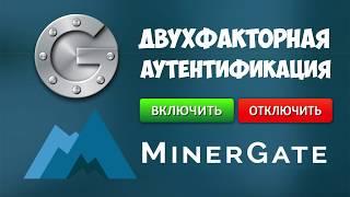 ✅ Как правильно настроить, включить или отключить двухфакторную аутентификацию в MinerGate ????
