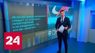 Смотреть видео Осторожность не помешает: сотрудникам Роскосмоса напомнили о сохранении гостайны - Россия 24 онлайн