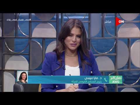 صباح الخير يا مصر - مايا مرسي رئيس المجلس القومي للمرأة: المرأة المصرية تبهرنا في جميع المواقف  - نشر قبل 23 ساعة