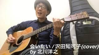沢田知可子さんの会いたいを弾き語りました.
