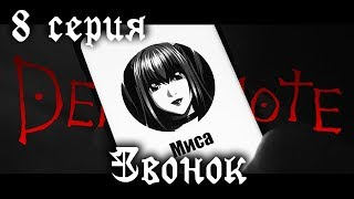 ТЕТРАДЬ СМЕРТИ [Death Note]: Серия 8 - Звонок