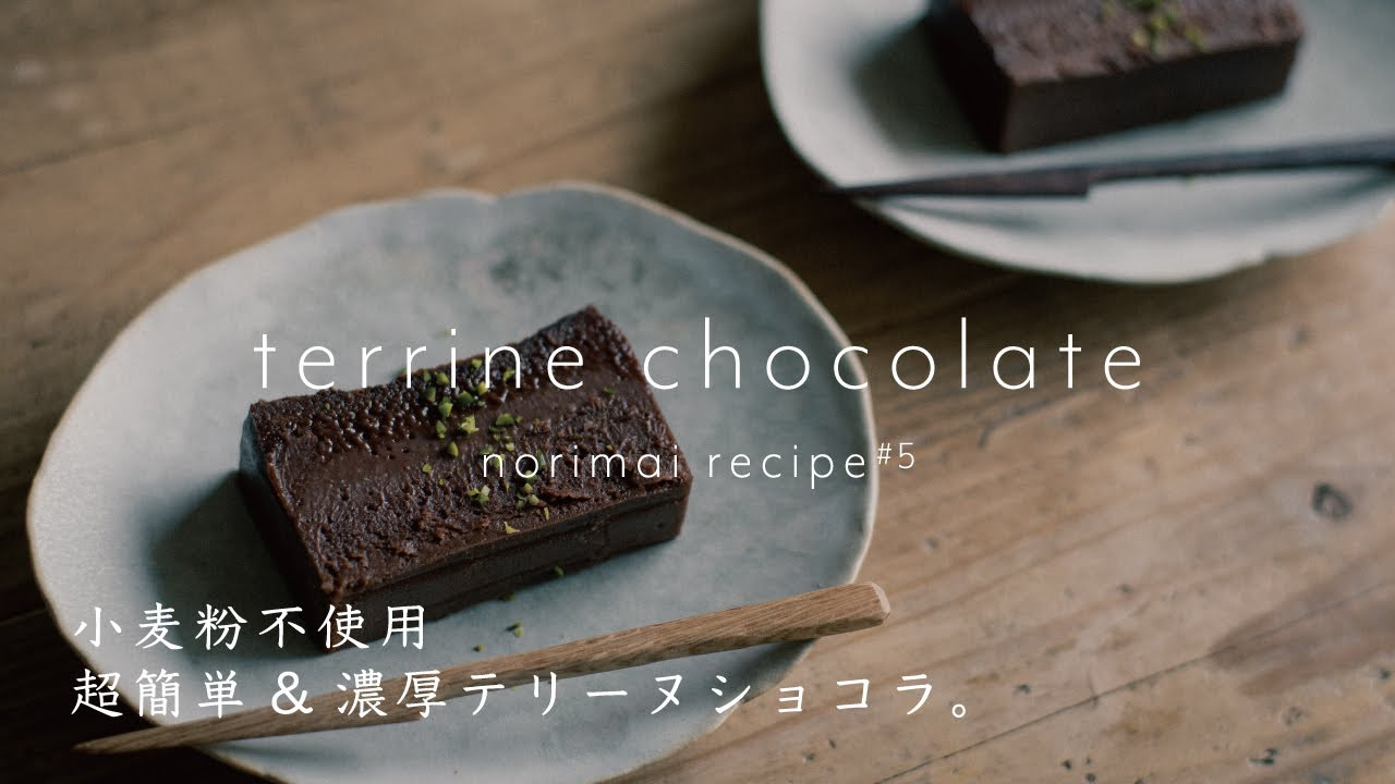 【簡単&濃厚テリーヌショコラの作り方】生チョコみたいなチョコレートテリーヌ|小麦粉不使用|元カフェパティシエのおうちカフェレシピ|生活音|ASMR