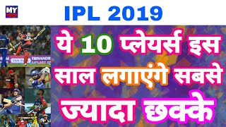 IPL 2019 - List Of Top 10 Players To Hit Most Sixes In VIVO IPL | My Cricket Production