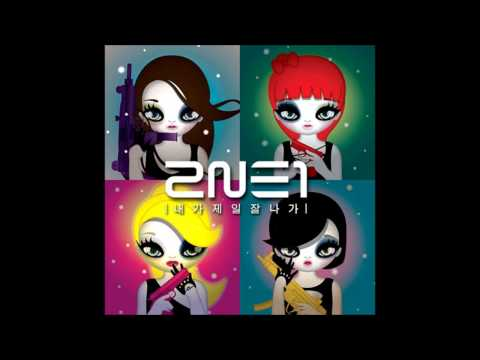 2NE1-I AM THE BEST (내가 제일 잘나가) [AUDIO/MP3/LINK]