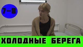 ХОЛОДНЫЕ БЕРЕГА 7 СЕРИЯ (сериал, 2019) / Холодные берега 7 и 8 серия анонс