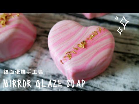 鏡面蛋糕手工皂DIY - mirror glaze design handmade soap tutorial thumbnail