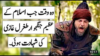 Ertugrul Ghazi Urdu | Who was Ertugrul Ghazi? | Cover Point