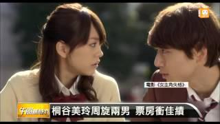 日本新愛情電影女主角失格,榮登日本2015年愛情喜劇票房冠軍,這部電影...