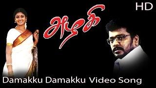 Damakku Damakku Video Song - Azhagi | Parthiban | Nandita Das | Devayani | Ilaiyaraaja