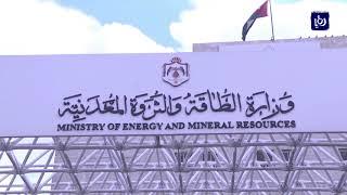 """""""الطاقة"""" تطرح فرصة استثمارية للتنقيب عن الذهب في منطقة وادي عربة - (25-1-2018)"""