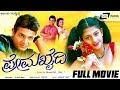 Prema Khaidi | Kannada Full Movie | Vijay Raghavendra | Radhika | Sadhu Kokila | Love Story Movie