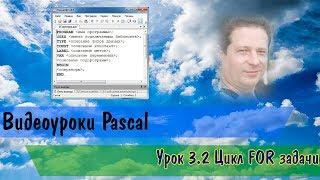 Pascal. Урок 3.2 Задачи цикл For