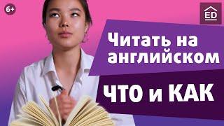 Как читать на английском правильно: советы и подборка книг