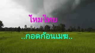 กอดก้อนเมฆ ใหมไทย