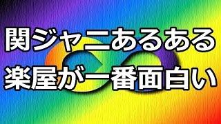 関ジャニ∞渋谷すばるの関ジャニあるある「楽屋が一番面白い」w 関ジャニ...