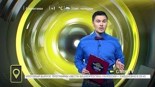 Мобильный репортер - 27.03.17