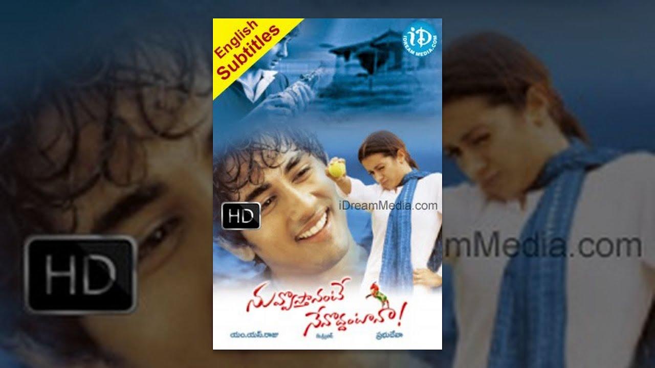 Download Nuvvostanante Nenoddantana (2005)    Telugu Full Movie    Sidharth - Trisha Krishnan    1080p