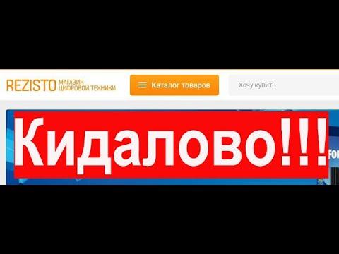 Cityrobot.ru, You-gadget.ru, Rezisto.ru - МОШЕННИКИ