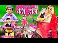 CHOTU DADA KI BABY DOLL छोटू दादा की बेबी डॉल Khandesh Hindi Comedy Chotu Comedy