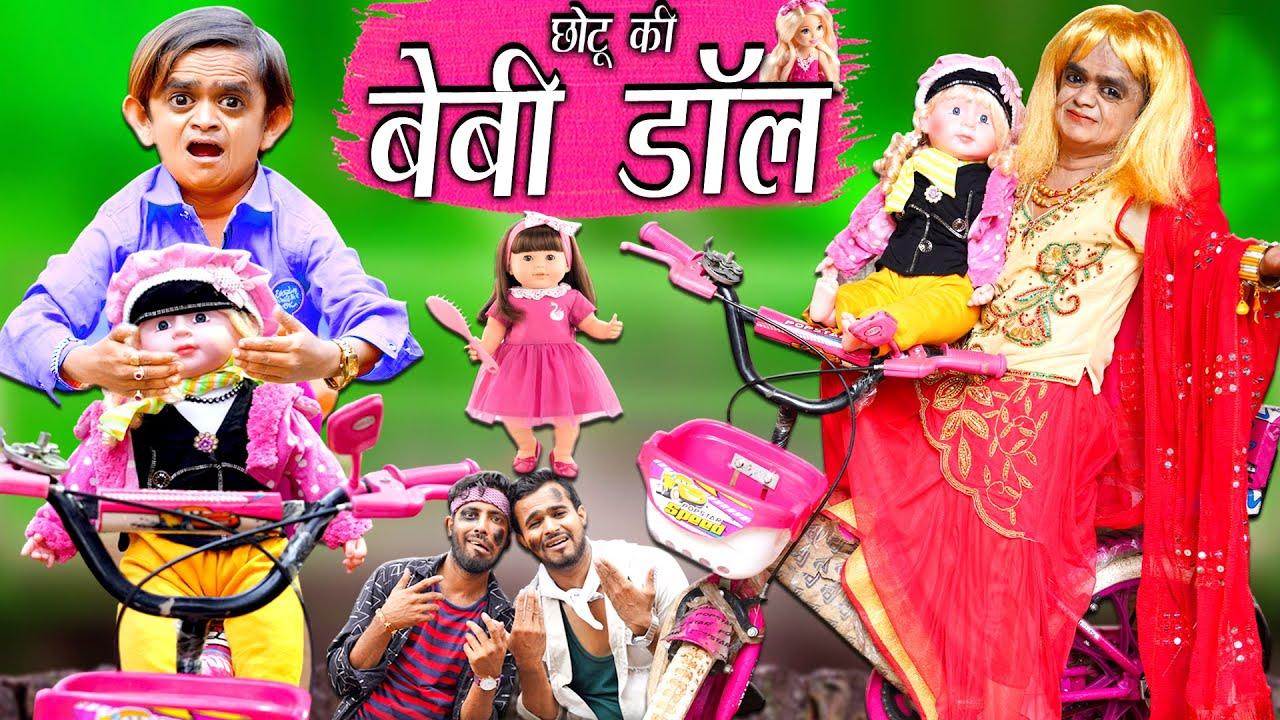 CHOTU DADA KI BABY DOLL | छोटू दादा की बेबी डॉल | Khandesh Hindi Comedy | Chotu Comedy Video