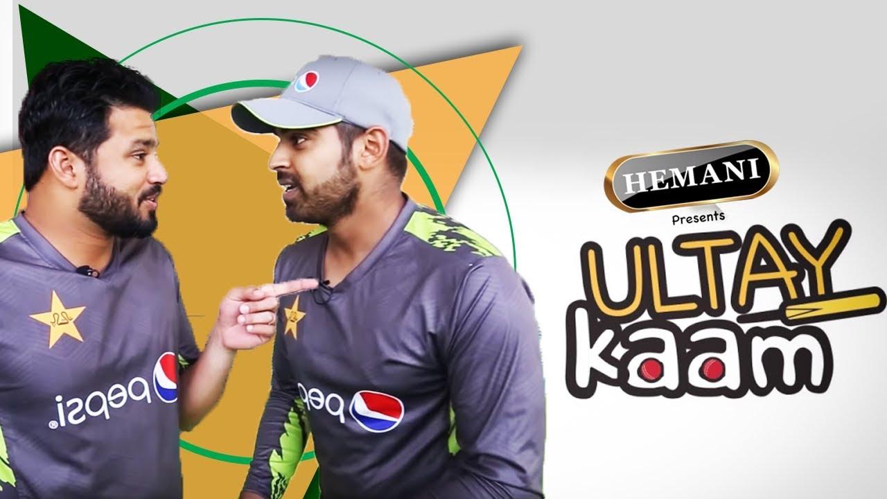 hemani-presents-ultay-kaam-episode-5-haris-sohail-and-azhar-ali-pcb