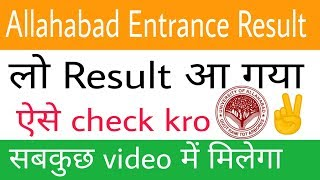 Allahabad University Entrance result out |Check here