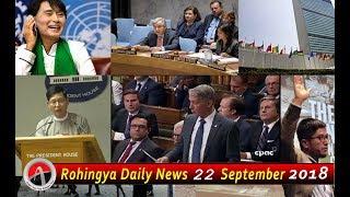 Rohingya Daily News Today 22 September 2018 أخبار | أراكان باللغة الروهنغيا | ရိုဟင္ဂ်ာ ေန႔စဥ္ သတင္း