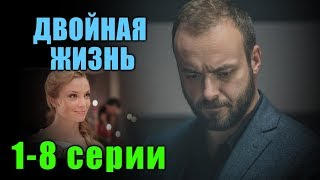 Двойная жизнь. Русский сериал - 2018. Анонс