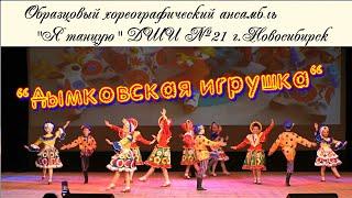 Танець ''ДИМКОВСКАЯ ІГРАШКА'' ДШМ №21 Новосибірськ