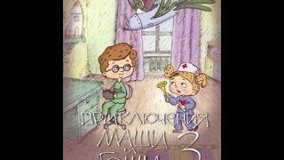 Приключения Маши и Гоши (выпуск 3) (2012) мультфильм