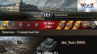 Bat.-Châtillon 25 t  Шотный Бат против 9  Промзона – Стандартный бой  World of Tanks 0.9.15