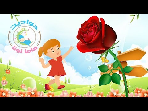 قصص اطفال | كاميليا والازهار | حواديت ماما نونا thumbnail