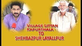 Village Littan Kapurthala TO Shehbazpur Dist Layallpur! Punjab Partition Story 1947
