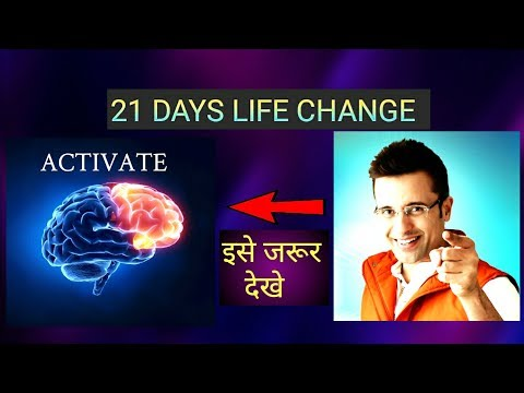 इसे जरूर देखें  Sandeep maheshwari on 21 DAYS LIFE CHANGE   Activate subconscious mind power