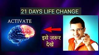 इसे जरूर देखें  Sandeep maheshwari on 21 DAYS LIFE CHANGE | Activate subconscious mind power