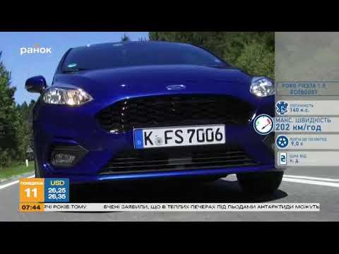 Тест-драйв Ford Fiesta - Утро за рулем