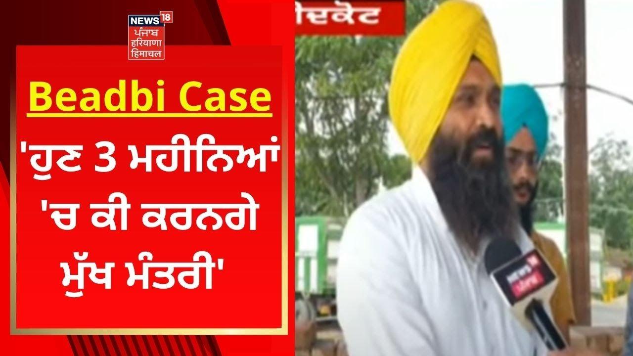 Download Beadbi Case : 'ਹੁਣ 3 ਮਹੀਨਿਆਂ 'ਚ ਕੀ ਕਰਨਗੇ ਮੁੱਖਮੰਤਰੀ' | CM Channi | News18 Punjab