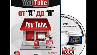 Как сделать свой канал видео уроки (1 часть)