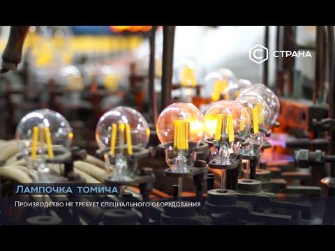 "Лампочка Томича | Россия | Телеканал ""Страна"" thumbnail"