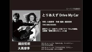 織田哲郎&大黒摩季 - とりあえずDrive My Car