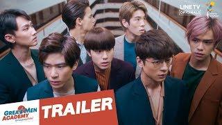 Official Trailer | Great Men Academy สุภาพบุรุษสุดที่เลิฟ | นาดาว บางกอก
