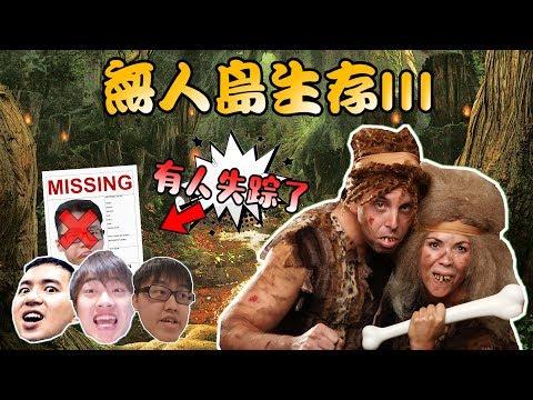 尋找失蹤的朋友 x 食人族村莊😈!The Forest 最新完整版|搞笑精華 #3