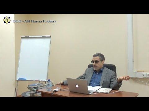 Павел Глоба: Введение в астрологию. Часть 1: Проблемы астрологии