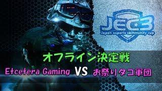 EtceteraGaming VS お祭りタコ軍団