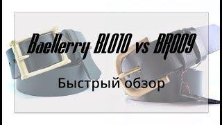 Мужской кожаный ремень Baellerry BL009, BL010. Быстрый обзор.