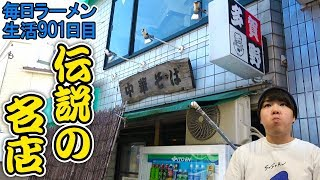 数々のラーメン店主も並ぶ伝説のラーメン屋ですする 中華そば多賀野【飯テロ】SUSURU TV.第901回