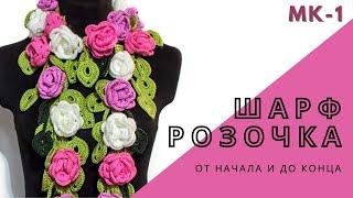 #crochet #women #scarf #rose Шарф  розы МК 1 / Crochet women scarf - Rose Vine
