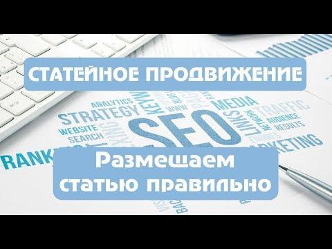 видео: Как правильно размещать статью на трастовом сайте через биржу  miralinks (Миралинкс)