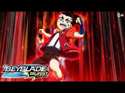Beyblade Burst Turbo русский | сезон 3 | Эпизод 9 | Вихревая преисподняя!